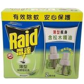《Raid雷達》液體電蚊香-松木香重裝(薄型)41ml*2/組