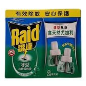 《Raid雷達》液體電蚊香-尤加利重裝(薄型)(41ml*2/組)