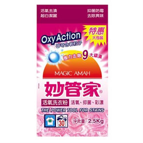 妙管家 活氧洗衣粉(2.5kg/包)