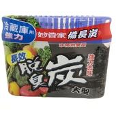 《妙管家》冰箱消臭炭(冷藏)(300g/盒)