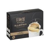 《貝納頌》濾泡式咖啡極品曼特寧(8g*10包/盒)