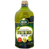 《維義》冷壓雙果健康調和油(2.6L/瓶)