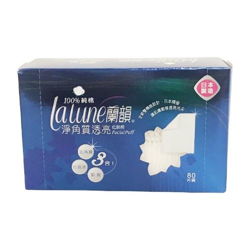 蘭韻 淨角質透亮化妝棉(80片/盒)