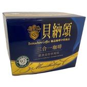 《貝納頌》三合一咖啡(經典曼特寧)(20g*25入/盒)