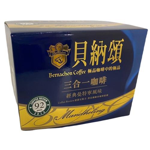 貝納頌 三合一咖啡(經典曼特寧)(20g*25入/盒)