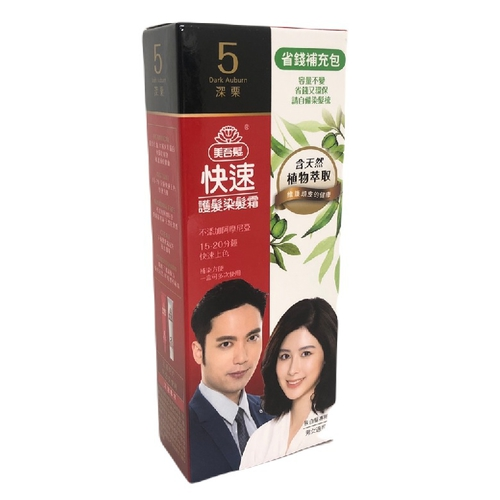美吾髮 快速護髮染髮霜補充包-5號深栗(第一劑40g+第二劑40g/盒)