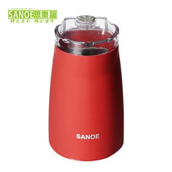 思樂誼SANOE 時尚磨豆機-G101(紅色)