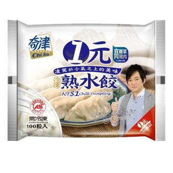 奇津 一元高麗菜豬肉熟水餃(1700g±1.5%/包)