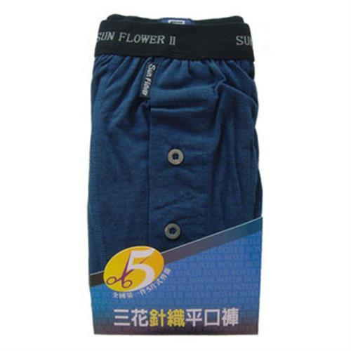 三花 五片式針織平口褲-U66347(藍-L)