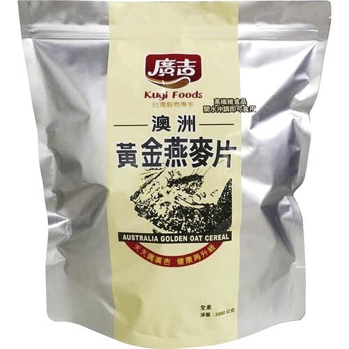 廣吉 澳洲黃金燕麥片(2kg/包)