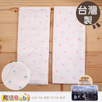 《魔法Baby》台灣製有機棉洗澡巾(2入)~g3713k(藍)