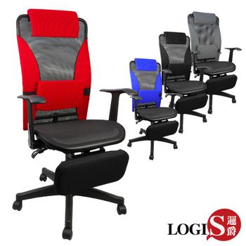 LOGIS MIT艷陽全網電腦辦公椅-四色(灰置腳台)