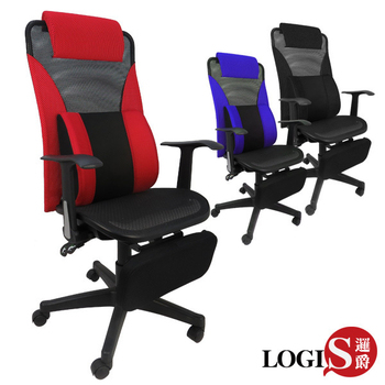 《LOGIS》MIT艷陽3D護腰全網電腦辦公椅-三色(藍3D腰枕+置腳台)
