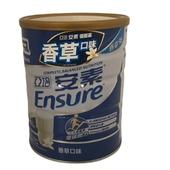 《亞培》安素-優能基(850g/罐)
