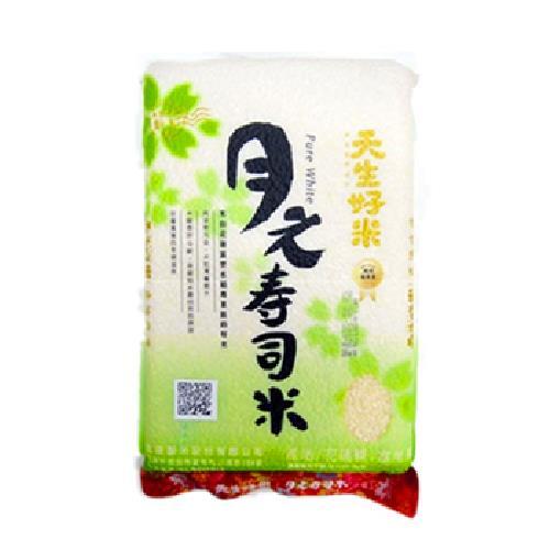 天生好米 月之壽司米(1.8kg/包)