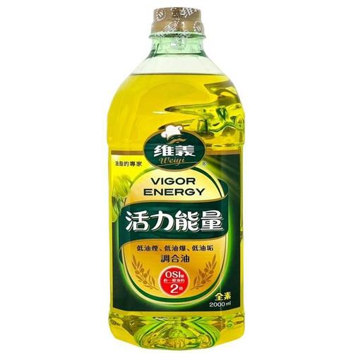 維義 活力能量低多元健康調和油(2L/瓶)