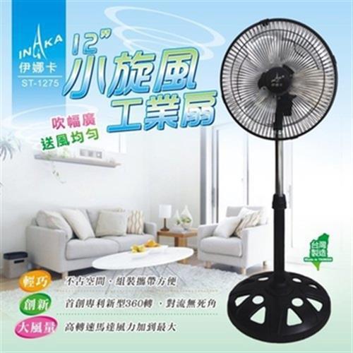 《伊娜卡》12吋360度小旋風工業扇 ST-1275