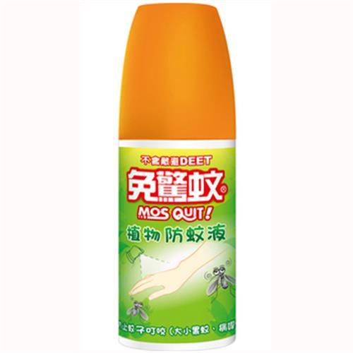免驚蚊 植物精油防蚊液(80ml/瓶)