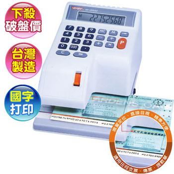 世尚 VERTEX W-3000微電腦支票機