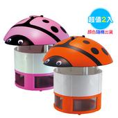《Little Lady Bug》瓢蟲LED光觸媒捕蚊燈/2入組 (顏色隨機出貨)