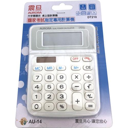 震旦AURORA 8位數桌上型計算機 DT210(國家考試專用 雙電源)