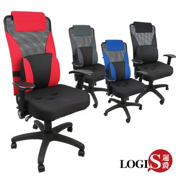 《LOGIS》line精選護腰3D腰枕升降手辦公電腦椅-4色(紅升手+3D腰枕)