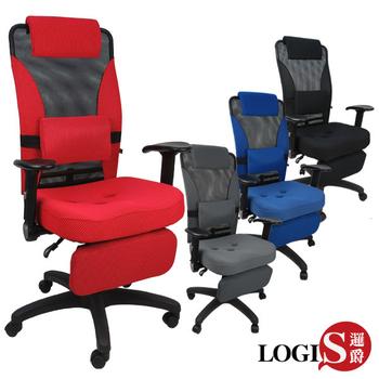 《LOGIS》line三孔座壂電腦椅-四色(紅置腳台)