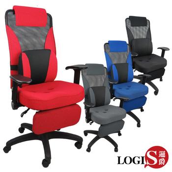 《LOGIS》line3D護腰枕電腦椅-4色(紅置腳3D腰枕)