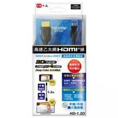 《大通》Micro HDMI影音傳輸線1.2米(HD-1.2D)