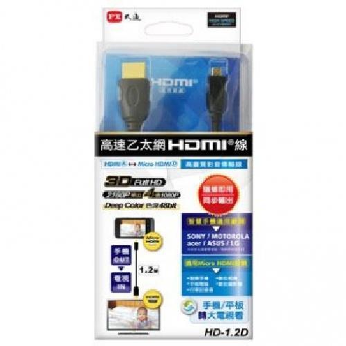 大通 Micro HDMI影音傳輸線1.2米(HD-1.2D)