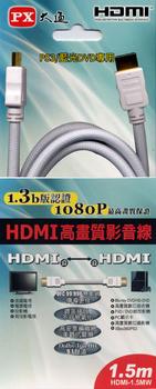 大通 HDMI傳輸線(W)HDMI-1.5MW(HDMI-1.5MW)