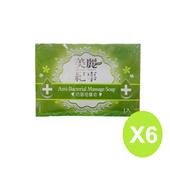 《RT》美麗紀事抗菌按摩皂(80g/6入)