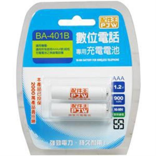 配件王 數位無線電話專用充電電池(BA-401B)
