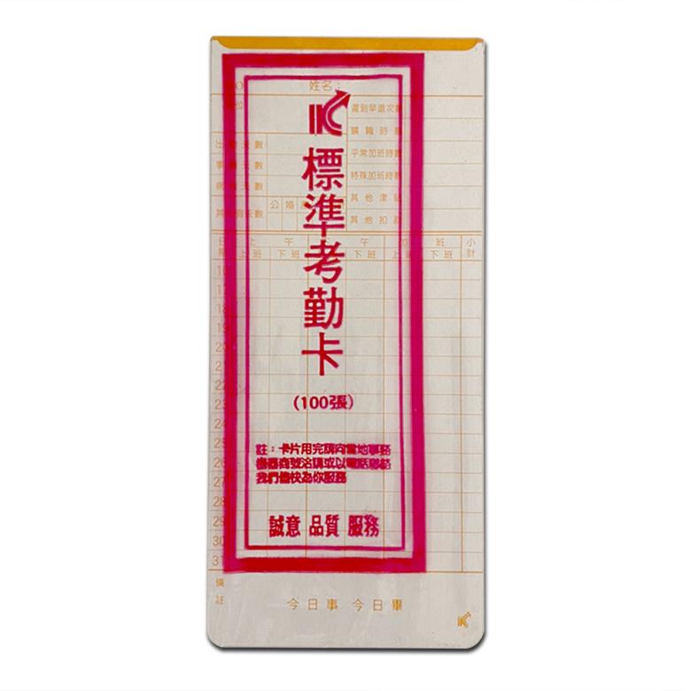 標準卡片 / 機械式(100張/包)