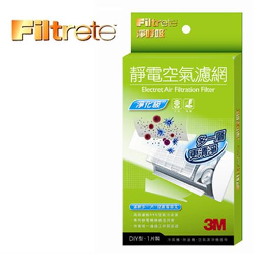 3M 淨化級靜電空氣濾網一片包 9807-1