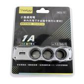 《NAKAY》3孔點煙器擴充座+1孔USB充電槽 NC-U13