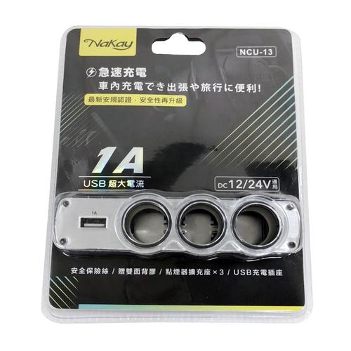NAKAY 3孔點煙器擴充座+1孔USB充電槽 NC-U13