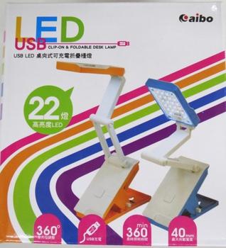 USB LED 桌夾式可充電折疊檯燈(橘色)