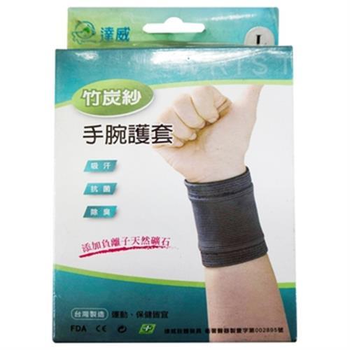 達威 竹炭紗手腕護套- L(HKM-503L)