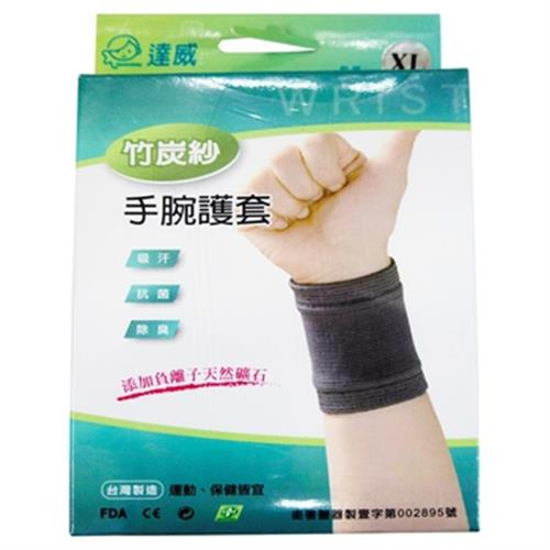 達威 竹炭紗手腕護套- XL(HKM-503XL)
