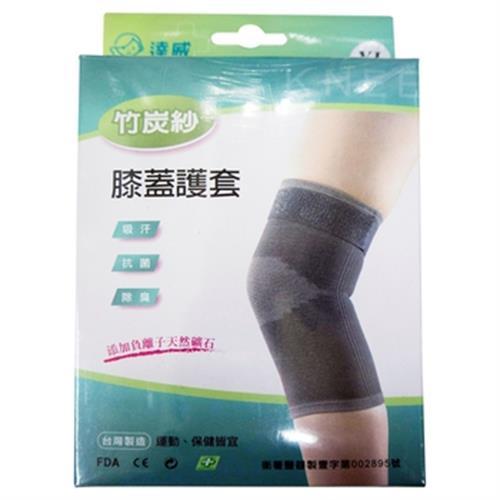 達威 竹炭紗膝蓋護套- XL(HKM-506XL)