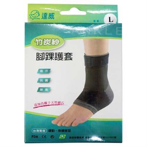 達威 竹炭紗腳踝護套- L(HKM-505L)