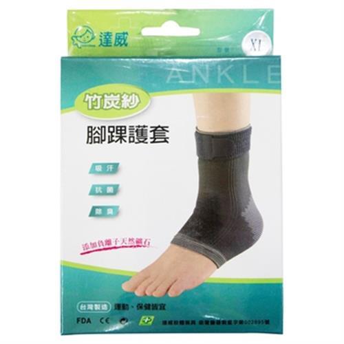 達威 竹炭紗腳踝護套- XL(HKM-505XL)