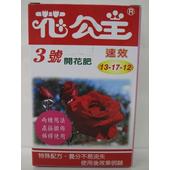《花公主》3號開花肥 (50g)