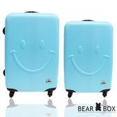 《BearBox》微笑系列霧面材質超值兩件組24吋+20吋旅行箱/行李箱(天藍)