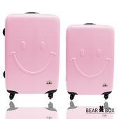 《BearBox》微笑系列霧面材質超值兩件組24吋+20吋旅行箱/行李箱(粉紅)