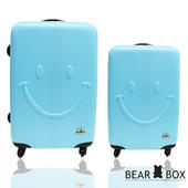 《BearBox》微笑系列霧面材質超值兩件組28吋+20吋旅行箱/行李箱(天藍)