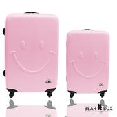 《BearBox》微笑系列霧面材質超值兩件組28吋+20吋旅行箱/行李箱(粉紅)
