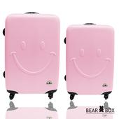 《BearBox》微笑系列霧面材質超值兩件組28吋+24吋旅行箱/行李箱(粉紅)