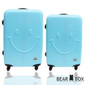 《BearBox》微笑系列霧面材質超值兩件組28吋+24吋旅行箱/行李箱(天藍)